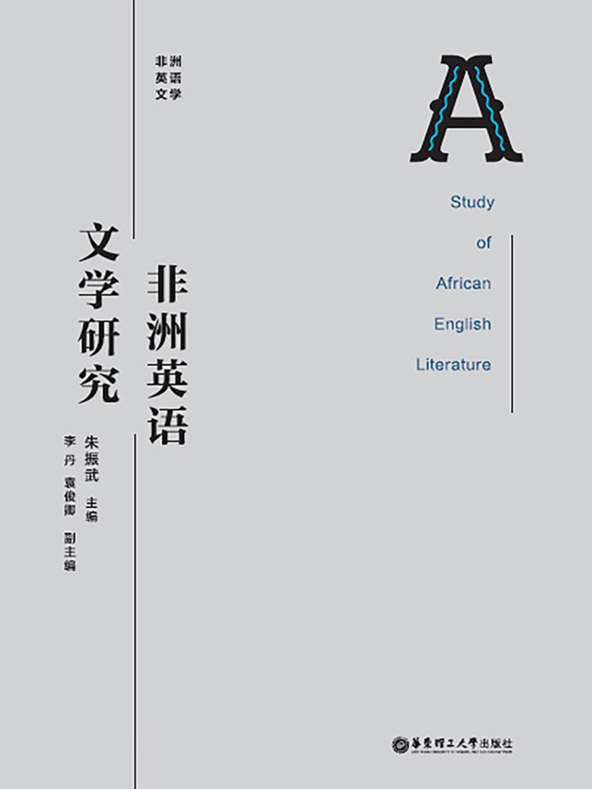 非洲英语文学研究