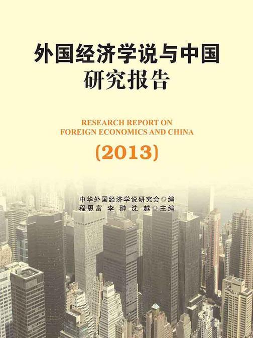 外国经济学说与中国研究报告2013
