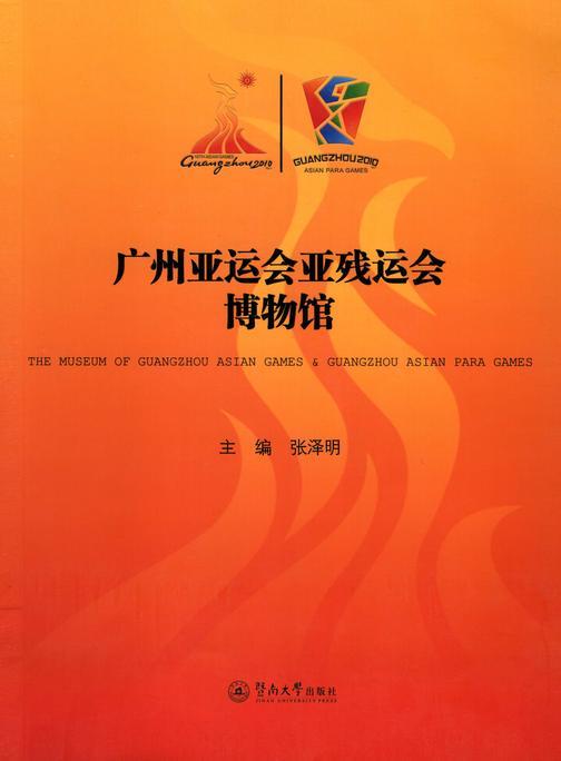 广州亚运会残运会博物馆