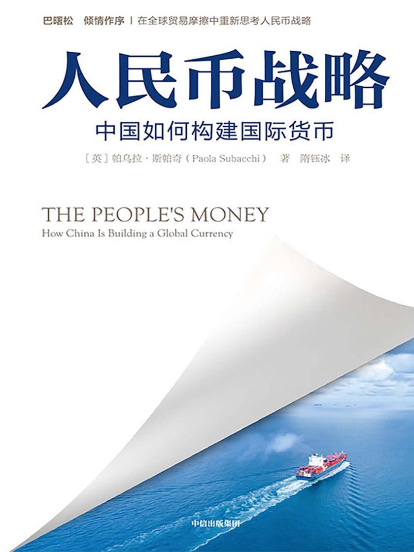 人民币战略:中国如何构建国际货币