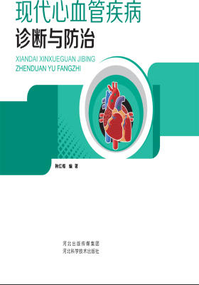 现代心血管疾病诊断与防治(仅适用PC阅读)