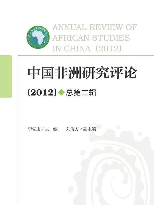 中国非洲研究评论(2012)