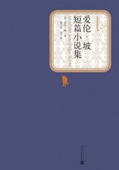 爱伦·坡短篇小说集(世界经典名著,人民文学名著名译最新版)(名著名译丛书)