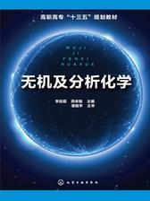 无机及分析化学(李田霞,燕来敏主编)