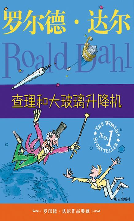 罗尔德·达尔作品典藏:查理和大玻璃升降机