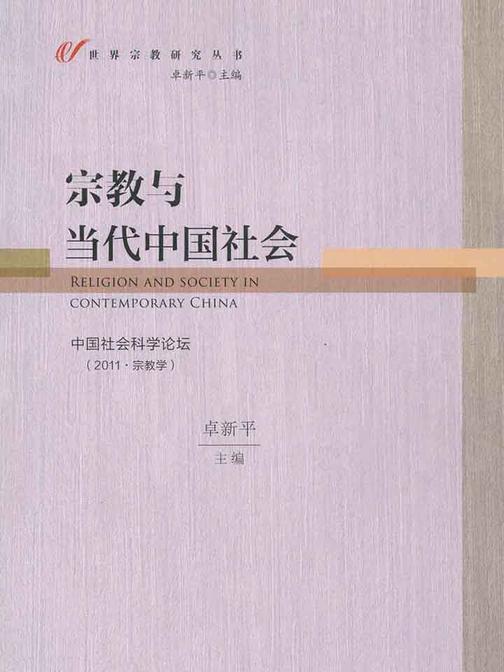 宗教与当代中国社会