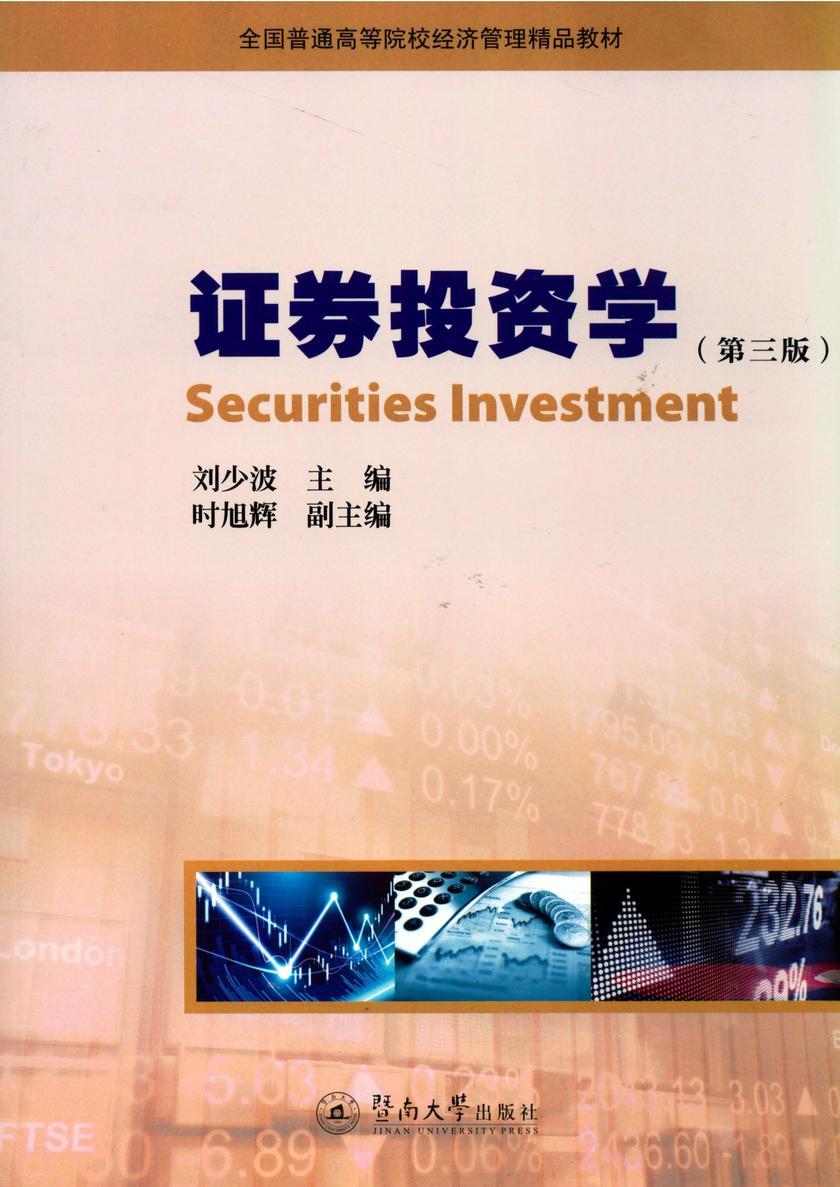 全国普通高等院校经济管理精品教材·证券投资学(第三版)