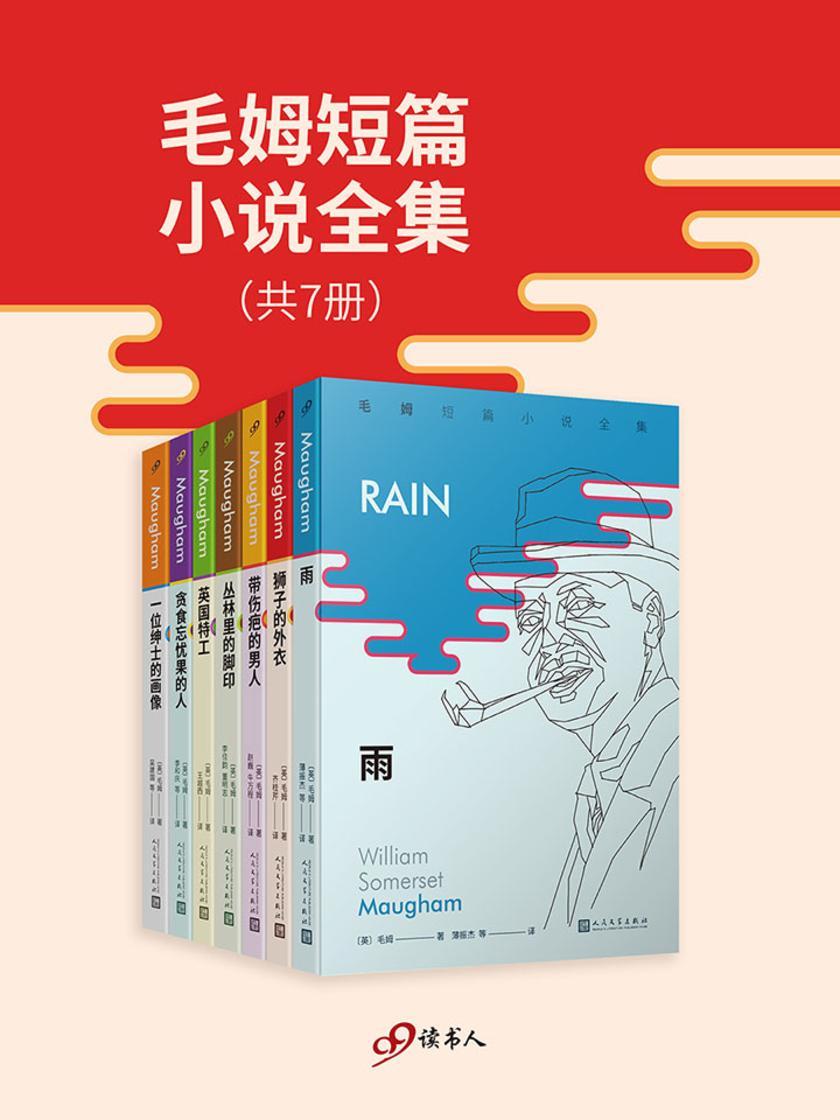 毛姆短篇小说全集(共7册)