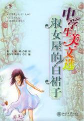 中学生美文选·淑女屋的白裙子(仅适用PC阅读)