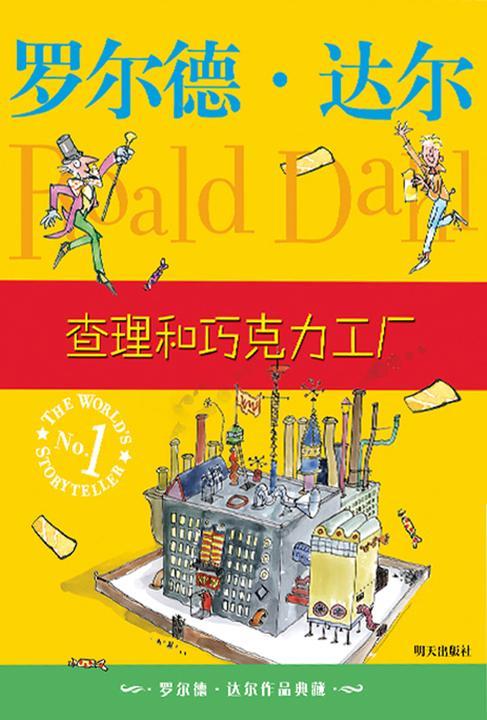 罗尔德·达尔作品典藏:查理和巧克力工厂