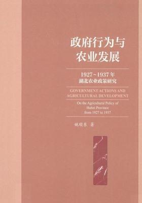 政府行为与农业发展:1927~1937年湖北农业政策研究