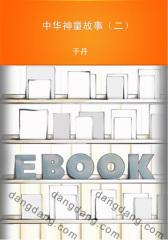 中国神童故事(二)
