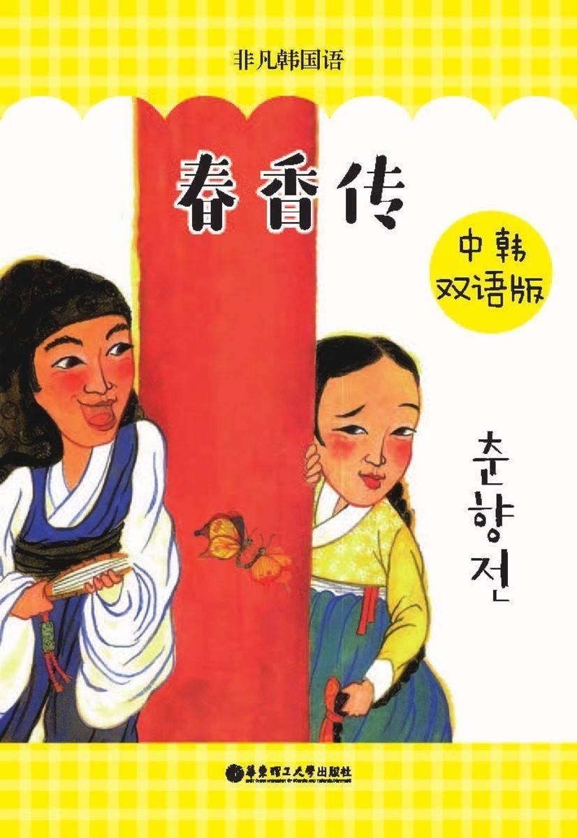 春香传(中韩双语版)