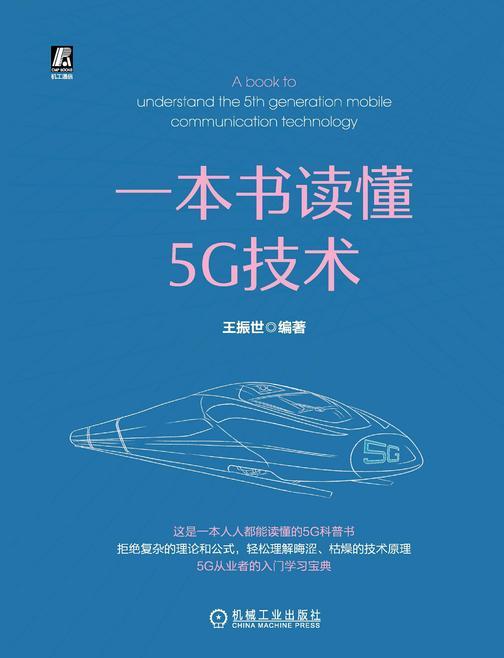 一本书读懂5G技术