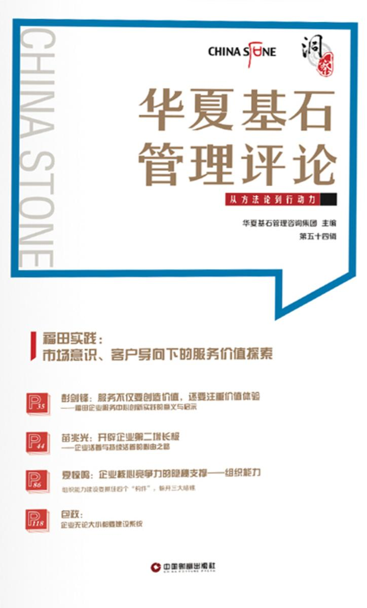 华夏基石管理评论·第五十四辑
