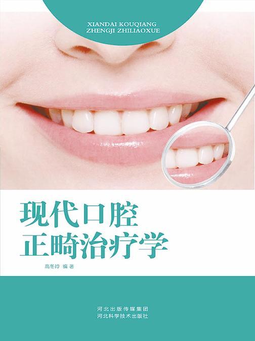 现代口腔正畸治疗学