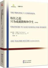 校长之道:只为成就教师和学生(第四版)(试读本)