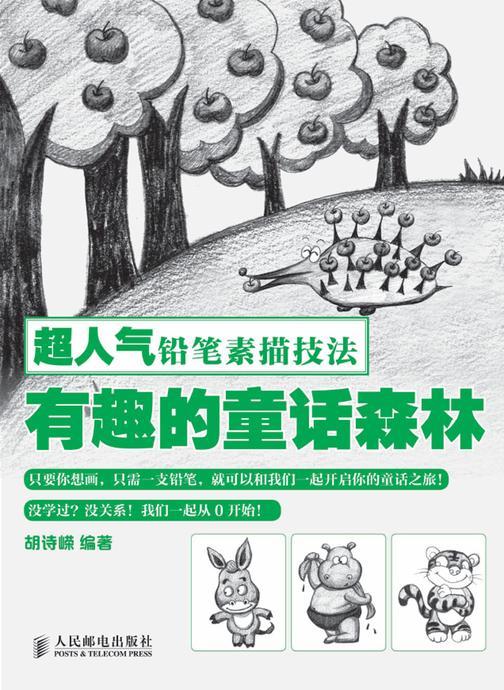 超人气铅笔素描技法:有趣的童话森林
