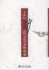 二十世纪中国古代文论学术研究史(仅适用PC阅读)