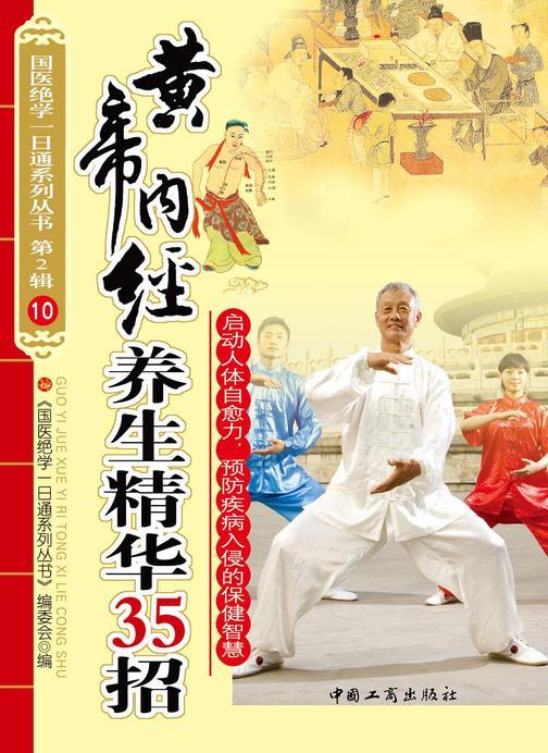 黄帝内经养生精华35招(仅适用PC阅读)