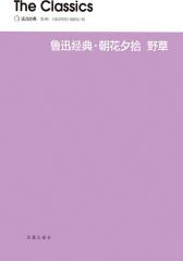 鲁迅经典·朝花夕拾 野草