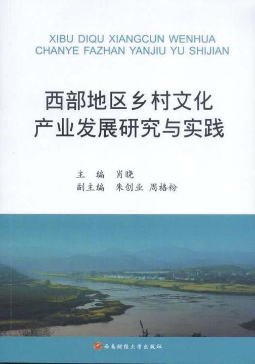西部地区乡村文化产业发展研究与实践