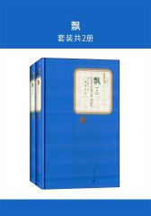 飘(套装共2册)