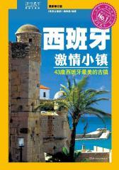 西班牙激情小镇:43座西班牙 美的古镇(仅适用PC阅读)