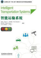 智能运输系统