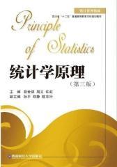 统计学原理(第三版)