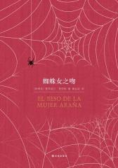蜘蛛女之吻(百读文库)