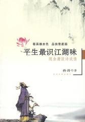 平生 识江湖味(仅适用PC阅读)