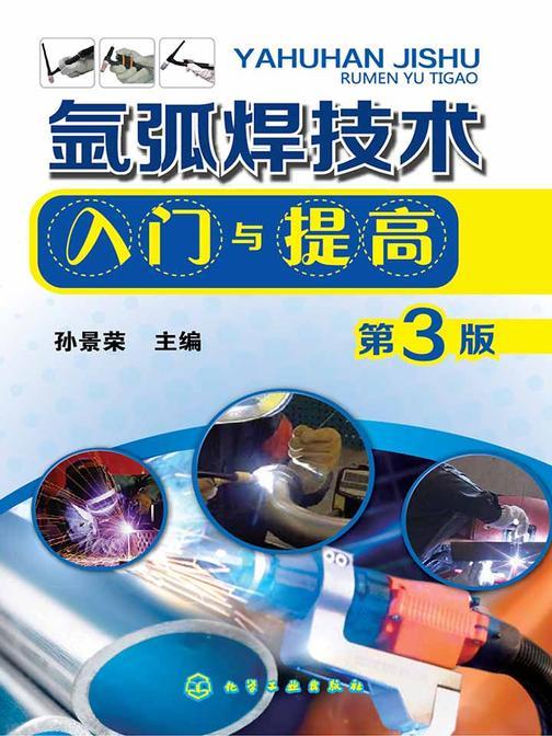 氩弧焊技术入门与提高(第三版)