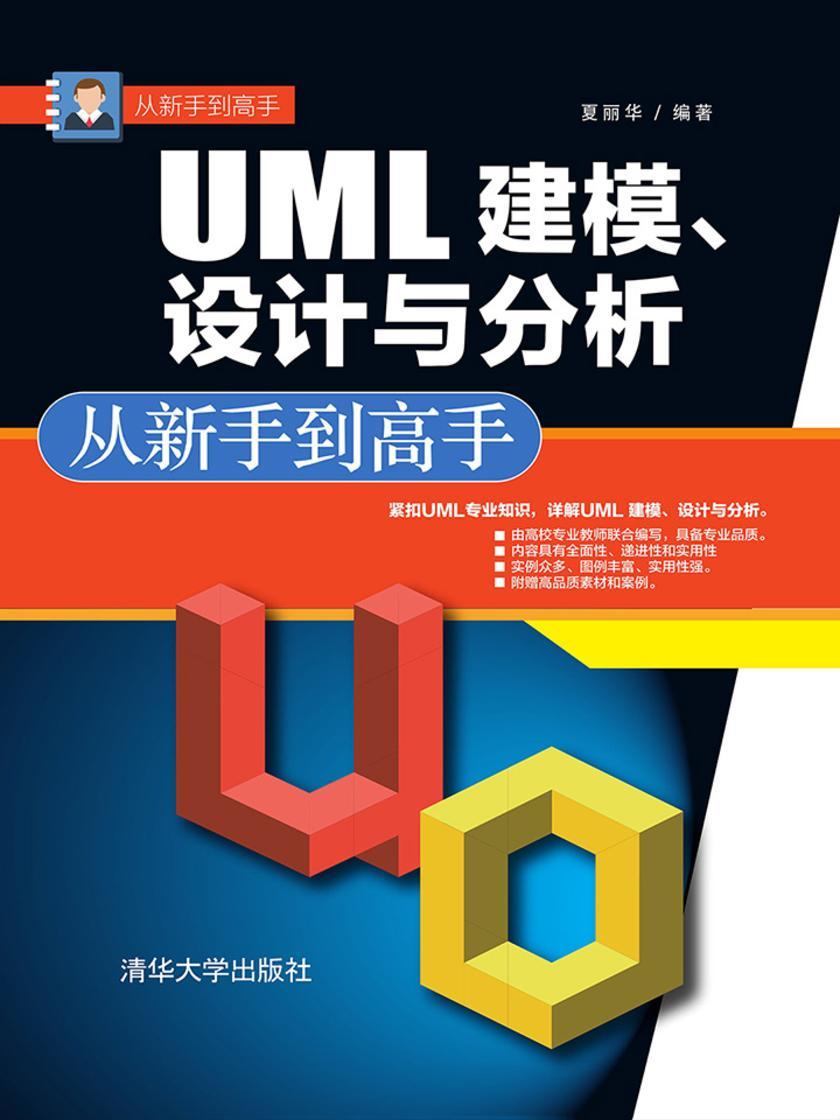 UML 建模、设计与分析 从新手到高手