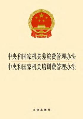 中央和国家机关差旅费管理办法·中央和国家机关培训费管理办法:2014版
