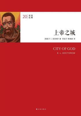 上帝之城(20世纪经典)