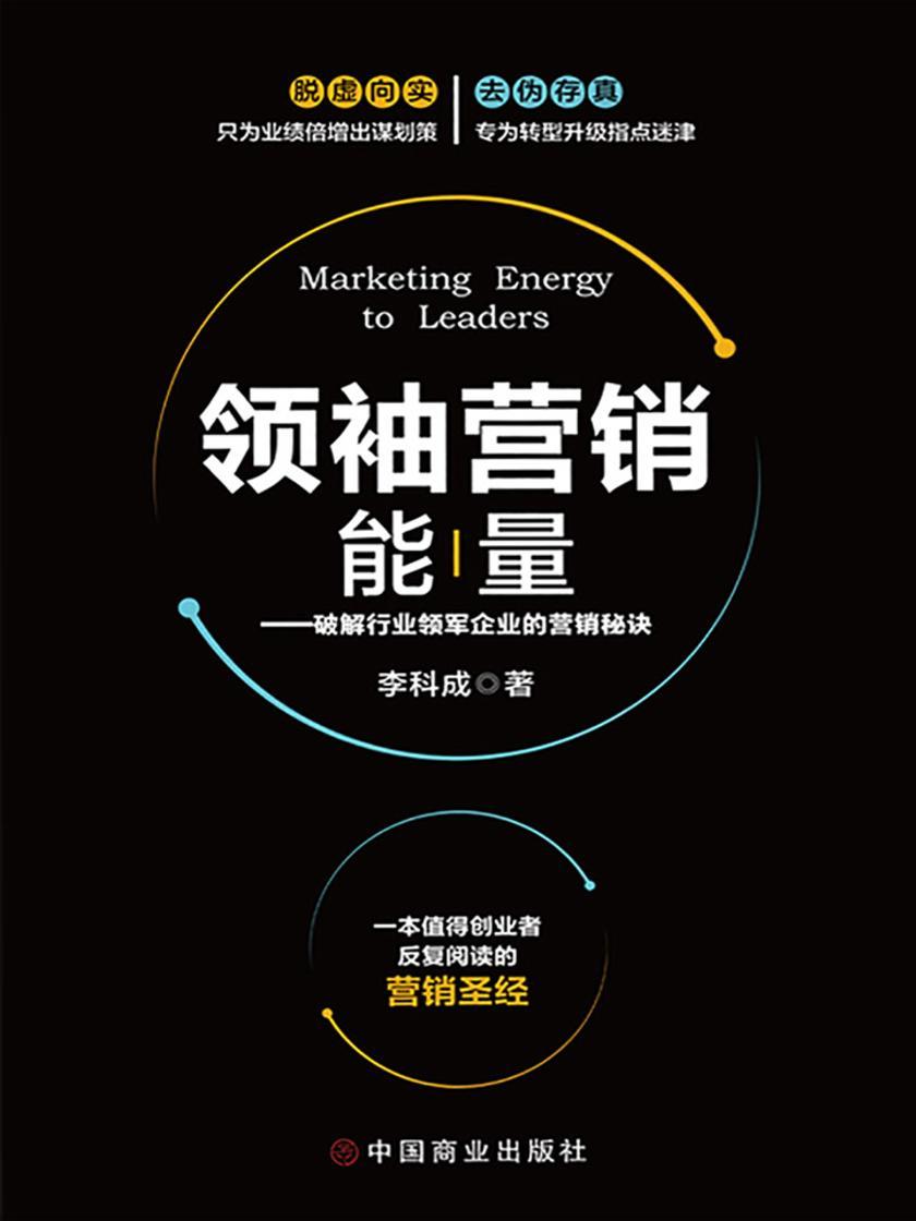 领袖营销能量