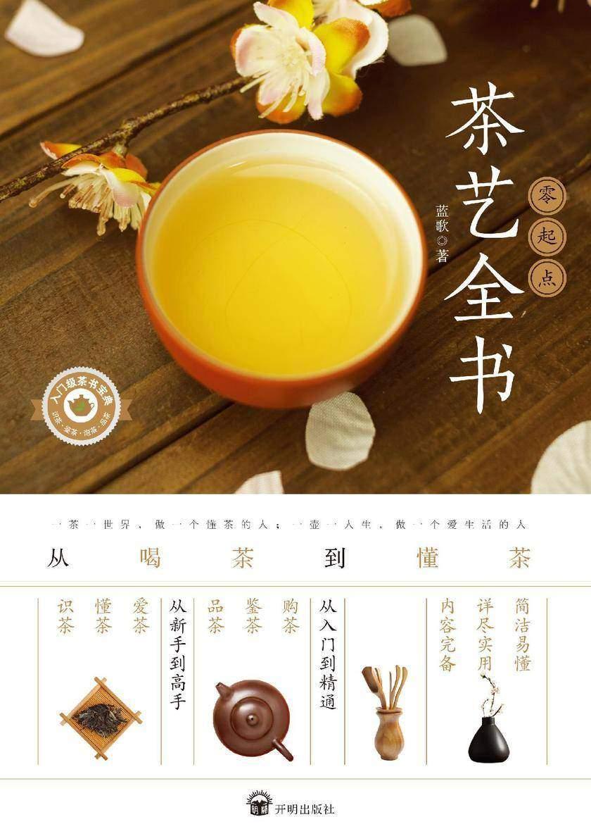 零起点茶艺全书:从喝茶到懂茶