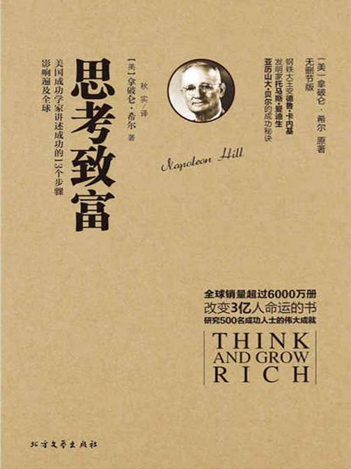 思考致富(改变美国人思维方式的经典之作!)