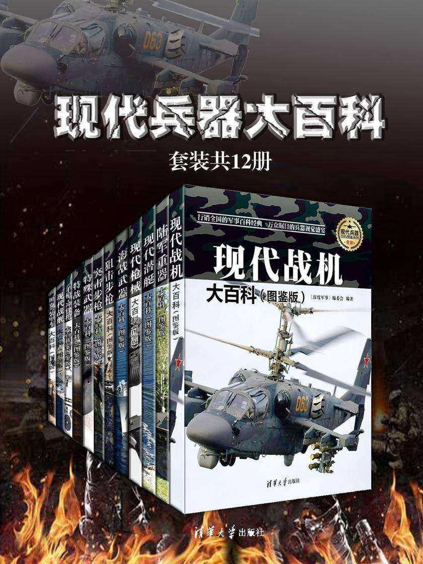 现代兵器大百科(套装共12册)