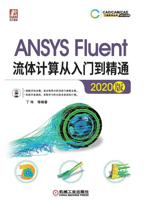 ANSYS Fluent流体计算从入门到精通(2020版)