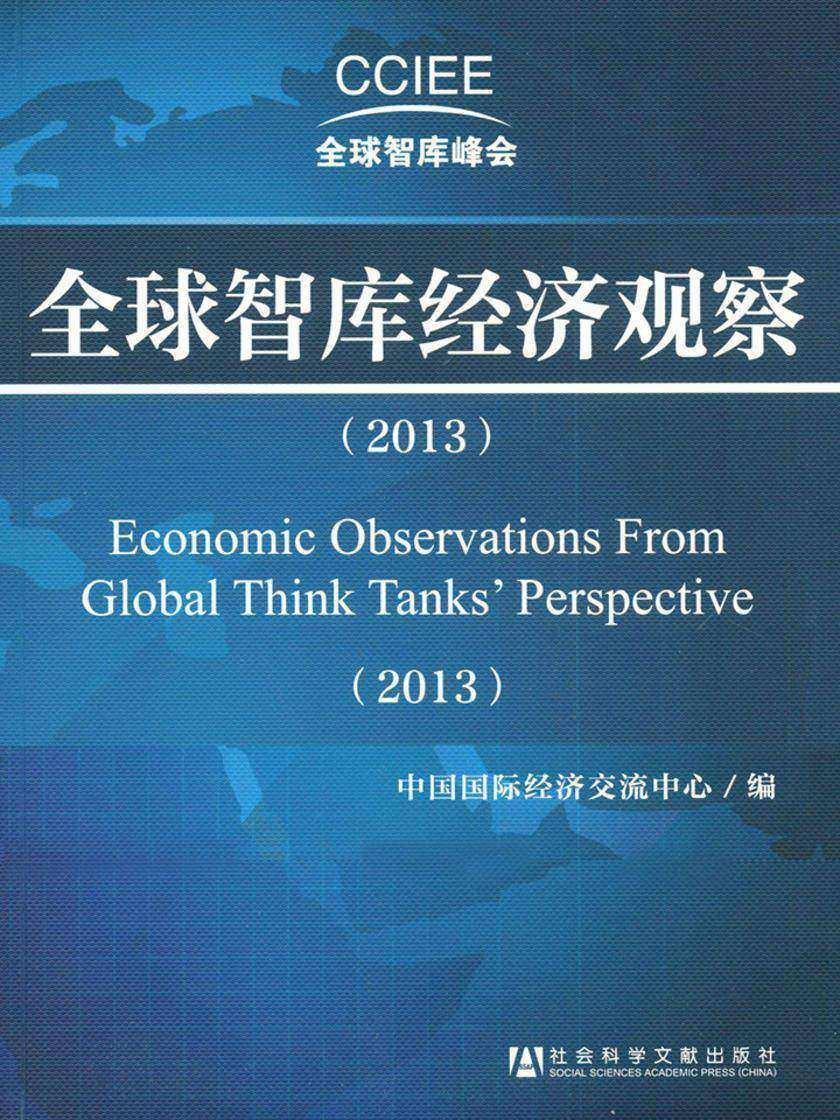 全球智库经济观察(2013)