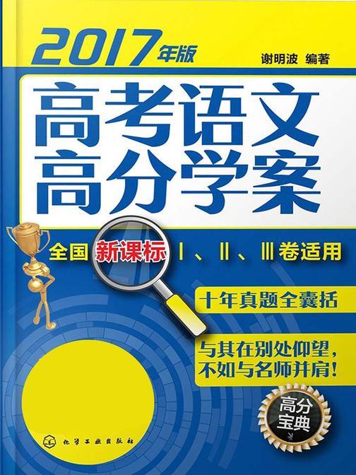 高考语文高分学案:全国新课标Ⅰ、Ⅱ卷适用