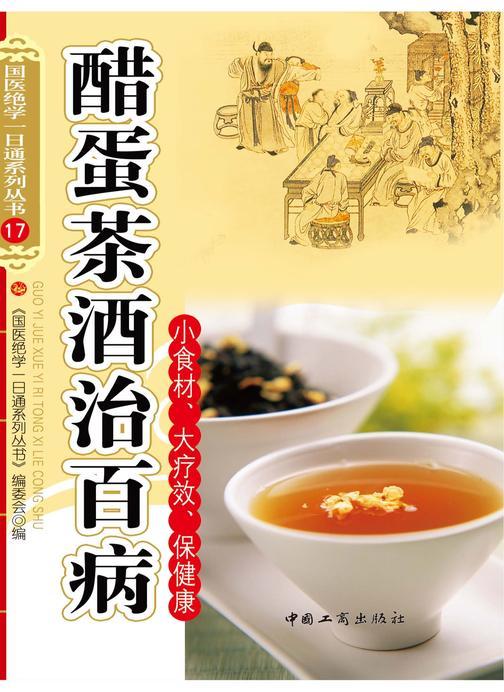 醋蛋茶酒治百病(仅适用PC阅读)