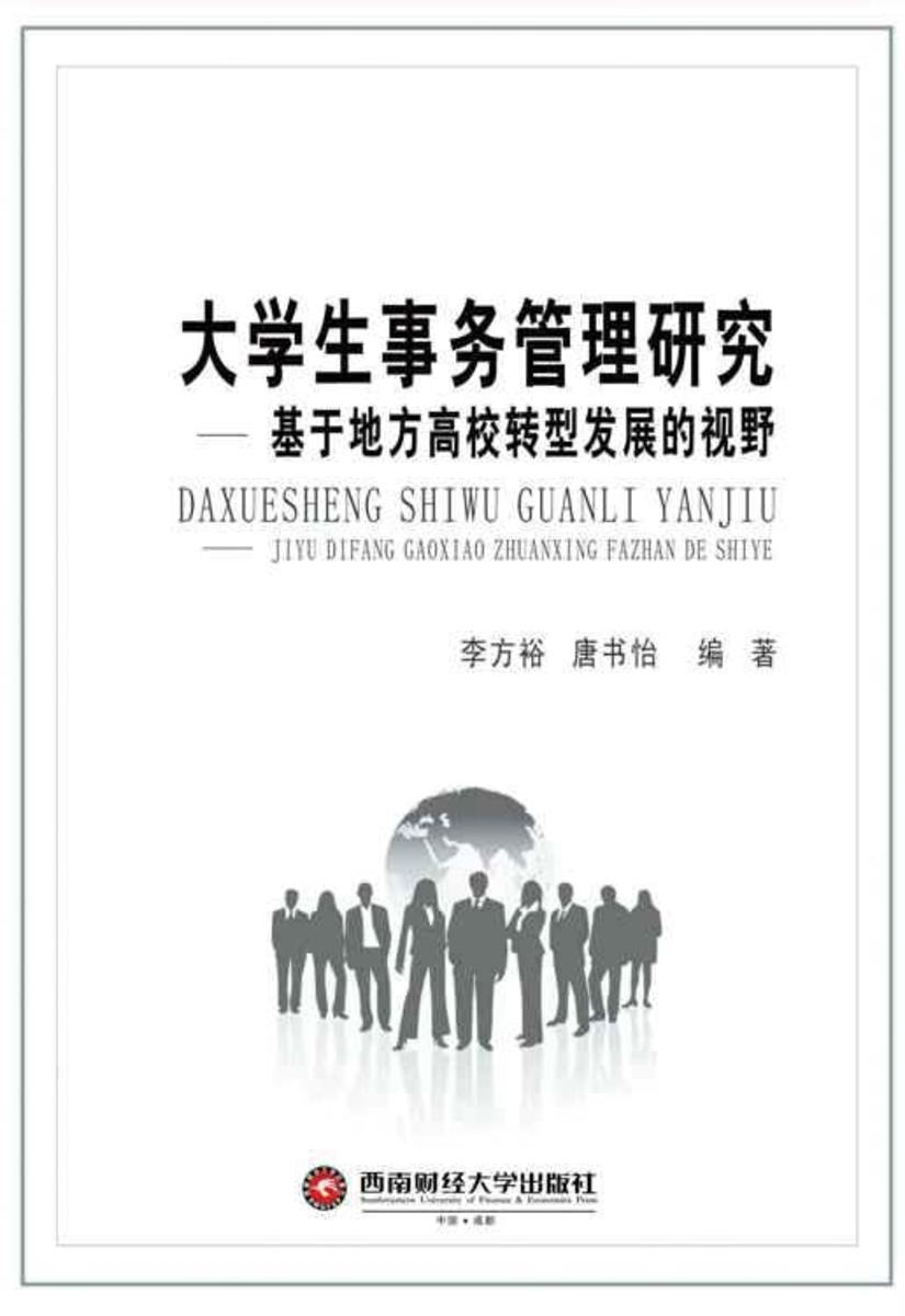 大学生事务管理研究:基于地方高校转型发展的视野