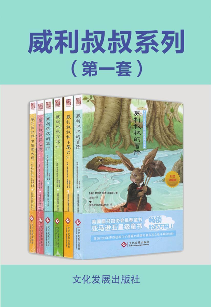 长耳朵兔子威利叔叔系列1(套装共六册)
