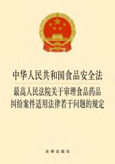 中华人民共和国食品安全法·最高人民法院关于审理食品药品纠纷案件适用法律若干问题的规定:2014版