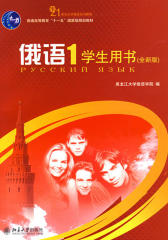 俄语(1)学生用书(仅适用PC阅读)