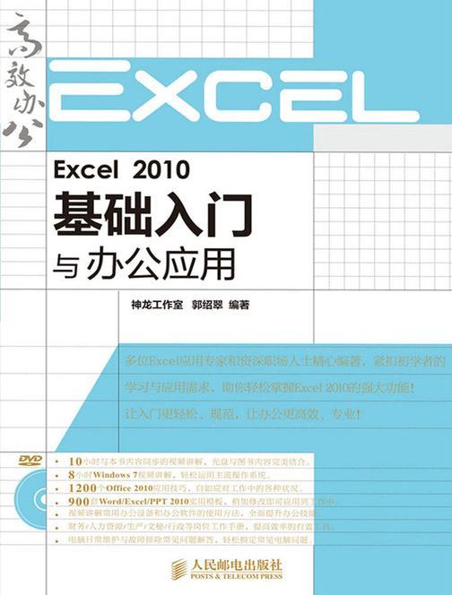 Excel 2010基础入门与办公应用(光盘内容另行下载,地址见书封底)