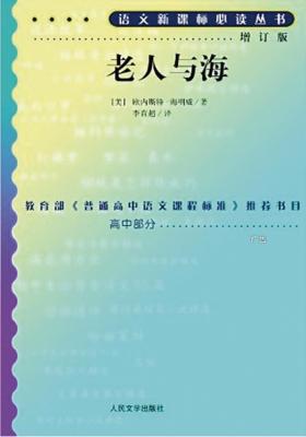 老人与海(语文新课标必读丛书:增订版)